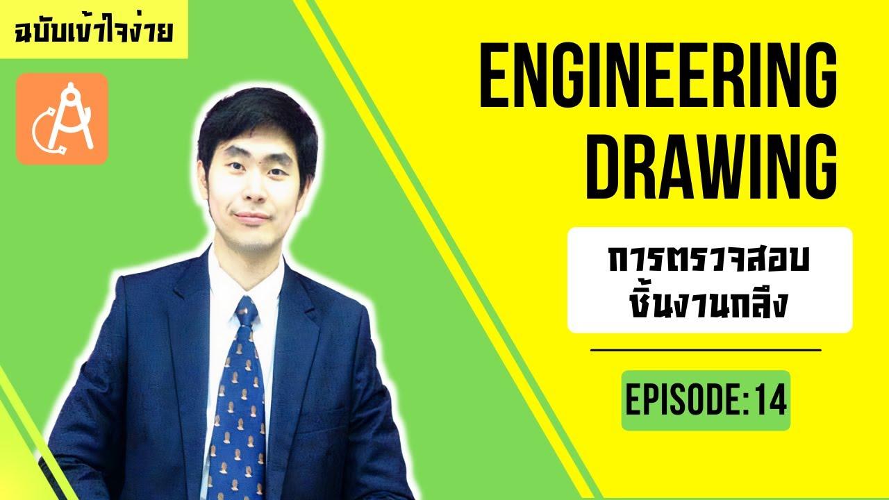 ENGINEERING DRAWING ฉบับเข้าใจง่าย EP.14 Turning สำหรับวิศวกรรุ่นใหม่ 🔥