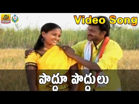 Poddu Poddulo Rendu | Telangana Folk songs | Janapada Songs Telugu | Folk Songs Telugu