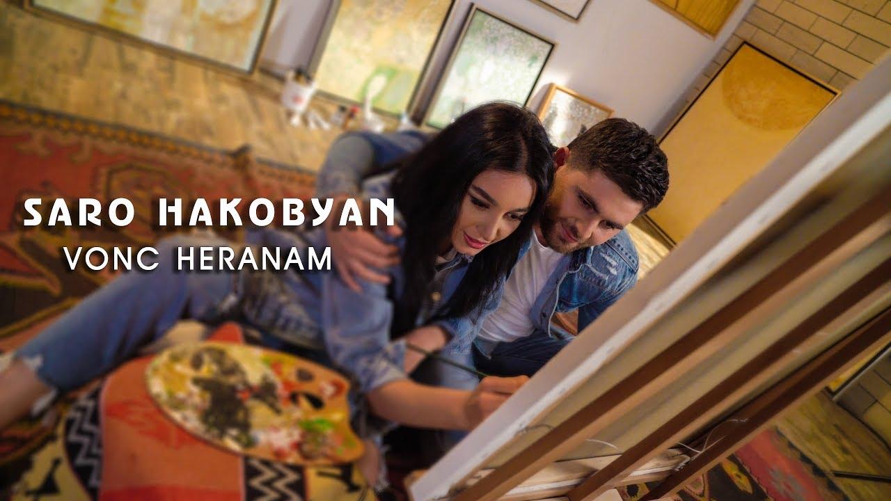 Saro Hakobyan  - Vonc Heranam / Official music video/ 2019