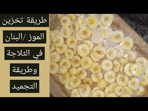 طريقة تخزين الموز في الثلاجة وتطريقة التجميد Des Bananes En Congelateur