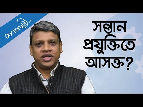 Gadget addiction in children Bangla