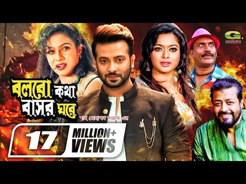 Bangla Movie | Bolbo Kotha Basor Ghore  || Full Movie || HD1080p |Shakib Khan | Shabnur | Omor Sani