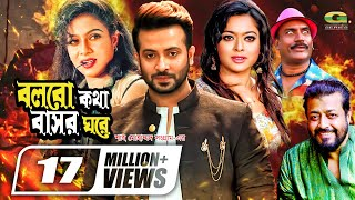 Bangla HD Movie | Bolbo Kotha Basor Ghore || Full Movie || Shakib Khan | Shabnur | Omor Sani