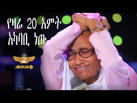 Man of God Prophet Jeremiah Husen testimony time/ የዛሬ 20 አመት አካባቢ ነው/