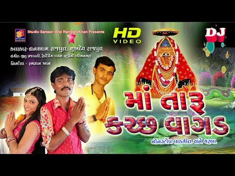 Maa Taru Kutchh Vagad | New Album Dj...