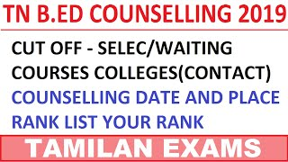 TN B ED COUNSELLING 2019 CUT OFF MARKS RANK LIST COURSE COLLEGES TAMILNADU TAMILAN  EXAMS AUGU