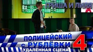 Полицейский с Рублёвки 4. Сцена 5 - 1.