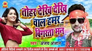 Anjay anjan || तोहार देखी देखी चाल हमर बिगड़ता मन | Tohar Dekhi dekhi Chal hmar bigrta man 2019 hit