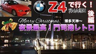 前々回アップした動画「# 047☆Carvlog【カーブログ】BMW Z4で行く!(前...