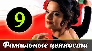 Фамильные ценности 9 серия / Русские сериалы 2017 #анонс Наше кино