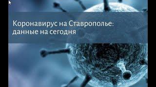 Коронавирус на Ставрополье Данные на 5 мая