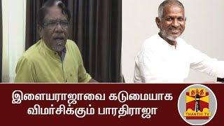 Bharathiraja strongly criticises Ilayaraja | Thanthi TV