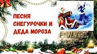Песня Снегурочки и Деда Мороза❄️Счастья всем приносит Новый год