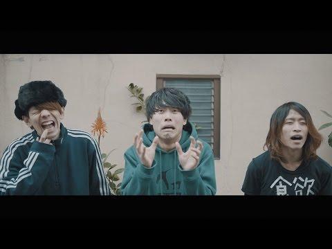 ミスタニスタ - 明日が怖くて何が悪い (Official Music Video)