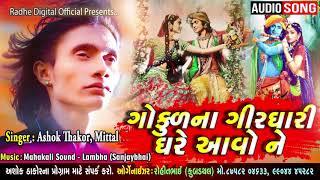 Ashok Thakor Program Song 2019 Gokul Na Girdhari Ghare Avo Ne Full Audio Song
