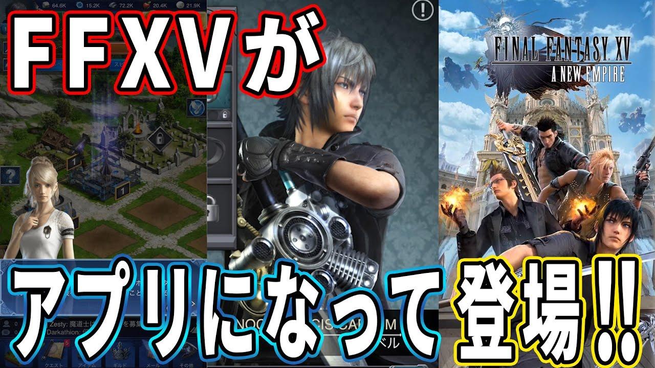 【FF15 アプリ】日本最速?撮って出し!最新ゲームレビュー ♯43 【Final Fantasy XV A New Empire】