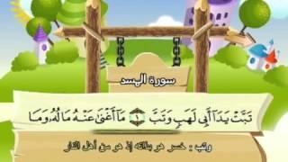 Quran Surah Al Masad #111