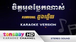 សាមុត ft. សុទ្ធា - ចិត្តអូនប្លែកណាស់ អស់មួយខែនៅមួយខែ - Romvong - ភ្លេងសុទ្ធ [Tonsaay Karaoke]