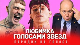 Download ЛЮБИМКА Голосами Звёзд (NILETTO) Mp3 and Videos