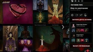 Dragon Age Keep конструктор сохранений для игры Dragon Age Инквизиция