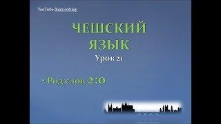 Урок чешского 21: Род слов для продвинутых