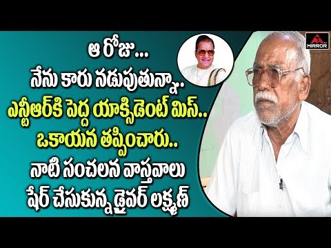 Senior NTR Driver Lakshman Reveals One Incident with NTR   First Time Interview   Mirror TV Channel