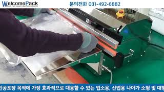 진공포장기 및 각종 포장기계를 전문 제조, 판매기업_웰…