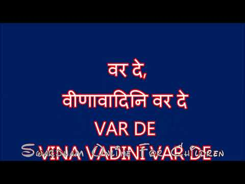 वर दे, वीणावादिनि  |Var de Veena Vadini | Saraswati Vandana | Swardham Online
