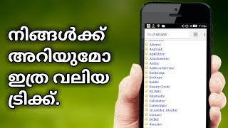 A Best Or Top Browser App Google Chrome Important Trick Or Tips In Malayalam 2017 (Android)