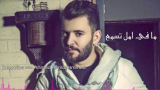 حسام جنيد - صار الوجع عادي مع الكلمات 2017