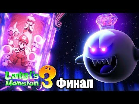 Luigi\'s Mansion 3 #26 — ФИНАЛ и Последний Босс {Switch} прохождение часть 26