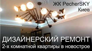 Dizayner yangi bino, 2-xonada doira (Kiev, PecherSKY LCD)ta'mirlash