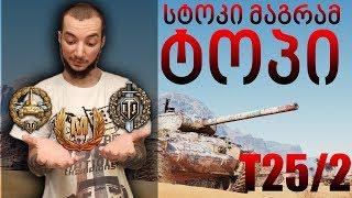 World Of Tanks - ანტიბეჩავი ხოდზეა!