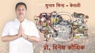 Prof. Dinesh Kaushik | Chunav Chinh -