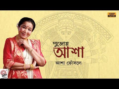 Pujoye Asha | Full Video | Asha Bhosle |...
