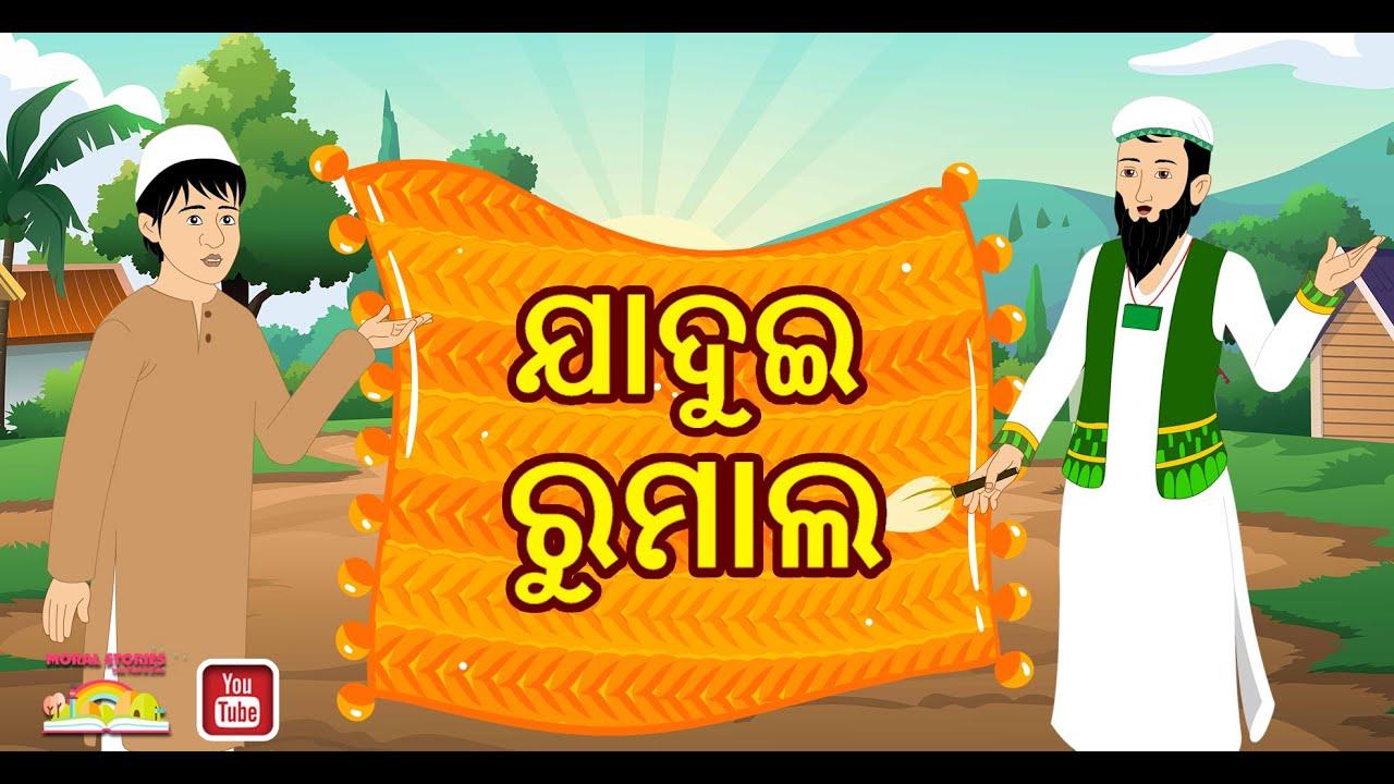 ଯାଦୁଇ ରୁମାଲ || Jadui Rumal || Odia Gapa || Odia Story ||