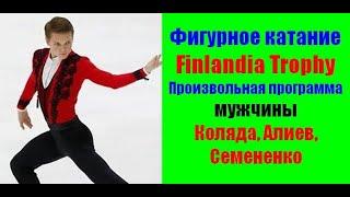 Фигурное катание Finlandia Trophy 2021 Произвольная программа Мужчины