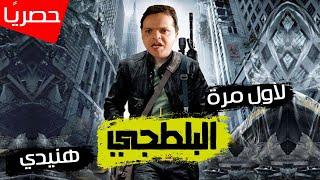 حصريًا ولأول مره النجم محمد هنيدي في الفيلم الحصري البلطجي l قنبلة ضحك