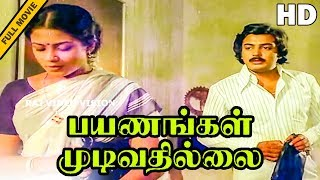 Payanangal Mudivathillai Full Movie HD | Mohan | Poornima Bhagyaraj | R. Sundarrajan | Ilaiyaraaja