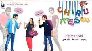 Chiru Godavalu Film Motion Poster