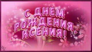 С Днем рождения Ксения Красивая видео открытка Ксении Ксюше