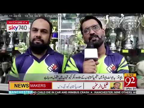 Mozambique : Charity cricket tournament continues to build dams in Pakistan | 9 Nov 2018