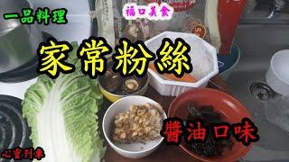 【心靈列車 】家常粉絲(醬油口味)