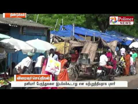 Dindigul : Few shops were not closed; Political party members threatened them to close |Polimer News
