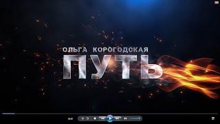 Фильм ПУТЬ. ©® Ольга Корогодская™