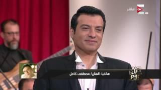 الفنان مصطفى كامل لـ عمرو اديب: انت بتوقف حالي يا عمرو