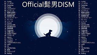 【作業用BGM】Official髭男dismメドレー I LOVE    イエスタデイ ビンテージ Pretender プリテンダー 宿命 歌詞付き 字幕付き これが最強