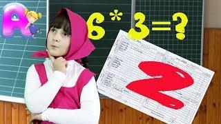 Дети играют в школу Маша получила 2 по математике 2 серия