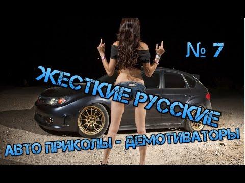 Жесткие Русские Авто приколы-демотиваторы №7