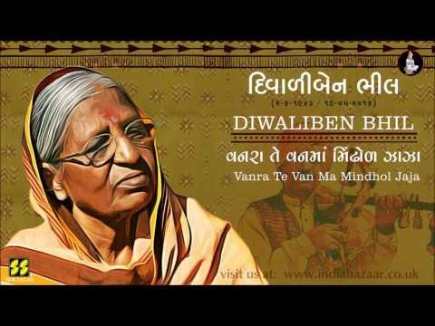 Vanra Te Van Ma  Lokgeet by Legendary singer Diwaliben Bhil